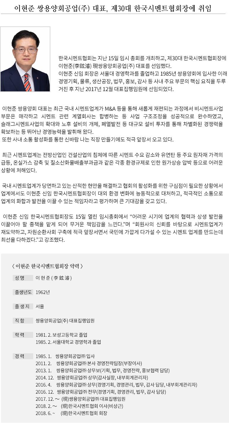 제30대 이현준 한국시멘트협회 회장 취임